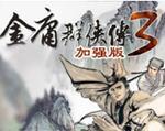 金庸群侠传3加强版中文版