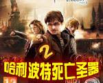 哈利波特与死亡圣器:第二部中文版