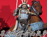 幕府将军2:全面战争(Shogun 2-Total War Preview )中文硬盘版