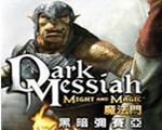 魔法门之黑暗弥赛亚中文版
