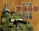 地球帝国2(Empire Earth II)中文硬盘版