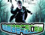 哈利波特与死亡圣器:第一部中文版