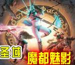 圣域:魔都魅影中文硬盘版