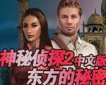 神秘侦探2东方的秘密中文版