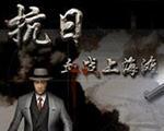抗日:血战上海滩(shanghai)官方完全版
