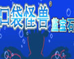 口袋妖怪:蓝宝石下载