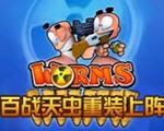百战天虫:重装上阵(Worms: Reloaded)中文版