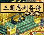 三国志刘备传修改�器通用版