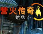 营火传说:铁钩人(营火传奇)中文版