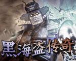黑海盗传奇中文版