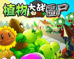植物大�鸾┦�(Plants Vs Zombies)