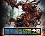 暗黑血统:战神之怒(完整动画版)下载