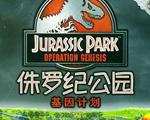 侏罗纪公园基因计划