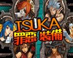 罪恶装备ISUKA下载