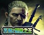 巫师2:刺客之王(The Witcher 2: Assassins of Kings)硬盘版