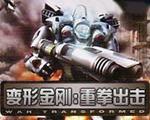 变形金刚重拳出击(Gun Metal)中文硬盘版