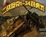 二战坦克:T-34对虎式(WWII Battle Tanks: T-34 vs. Tiger)硬盘版