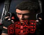 异形杀手(Alien Shooter)硬盘版