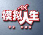 模拟人生中文珍藏版中文版