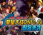 拳皇大战DNF0.96