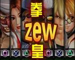 拳皇ZEV下载