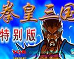 三国战记乱世拳皇加强版