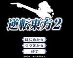 逆转东方2(Gyakuten Touhou 2)