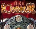 剑灵2幻域封魔下载