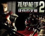 孤胆枪手2征兵(孤单枪手2)中文版