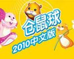 仓鼠球2010下载