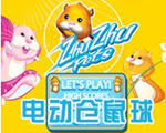 电动仓鼠球(Zhu Zhu Pets)