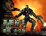 孤胆枪手重临(孤胆枪手:再度来袭)中文硬盘版
