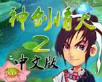 神剑情天2中文版