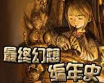 最终幻想水晶编年史下载