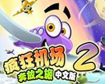 疯狂机场2奔放之旅(AirportMania2)中文硬盘版