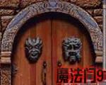 魔法门9(Might and Magic IX:Writ of Fate)中文版