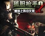孤膽槍手2重裝上陣中文版