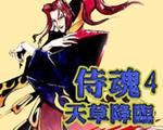 侍魂4PC版
