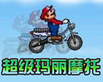 超级玛丽摩托中文版