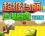 超级玛丽之沙漠冒险无敌版flash硬盘小游戏