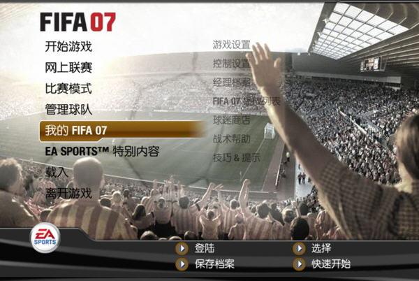 FIFA07截图0