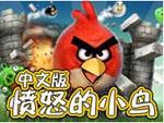 愤怒的小鸟鸾霄汉化PC版