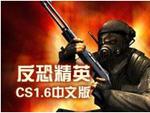 cs1.6暴力作弊器最新稳定版