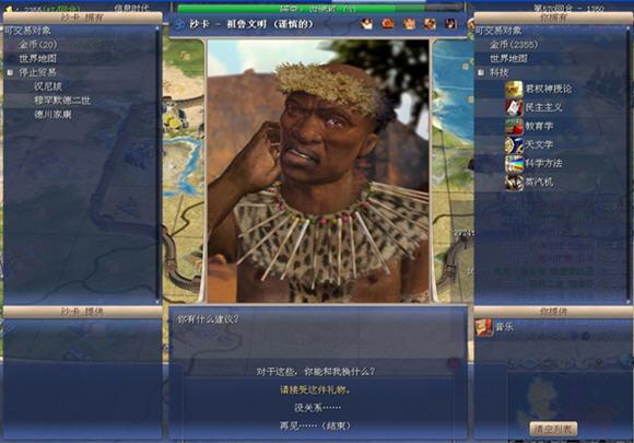 文明4三合一中文版截图0