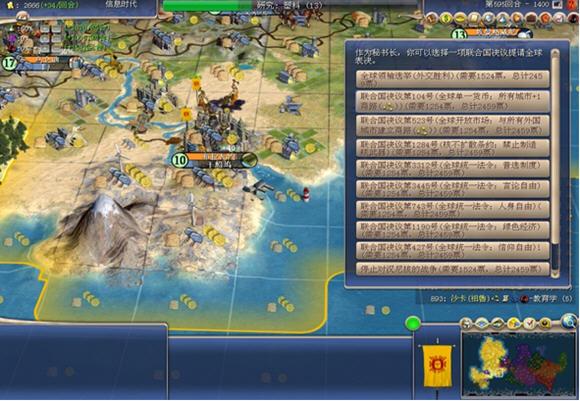 文明4三合一中文版截图1