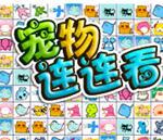 宠物连连看中文版