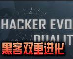 黑客双重进化中文版