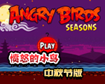 ��怒的小�B中秋版Angry Birds Seasons