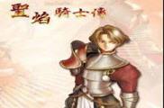 圣焰骑士传中文版