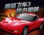 极品飞车3:热力追踪中文版